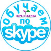 http://perspectiva.com.ua/sites/perspectiva.com.ua/files/images/%D0%9E%D0%B1%D1%83%D1%87%D0%B0%D0%B5%D0%BC_%D0%BF%D0%BE_%D0%A1%D0%BA%D0%B0%D0%B9%D0%BF-4%20(Custom)_200x200.png
